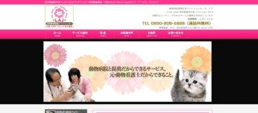 Love Animal Japan