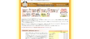 ペットアシストクラブ 東京中央