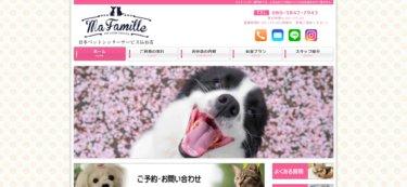 ma famille 日本ペットシッターサービス仙台店