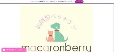 訪問型ペットケアmacaronberry