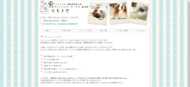 日本ペットシッターサービス岩沼店 モモトセ