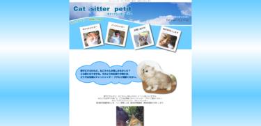 Cat sitter petit  キャットシッター プチ